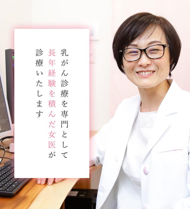 乳がん診療を専門として長年経験を積んだ女医が診療いたします