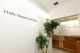 HAKU Breast Care Clinic